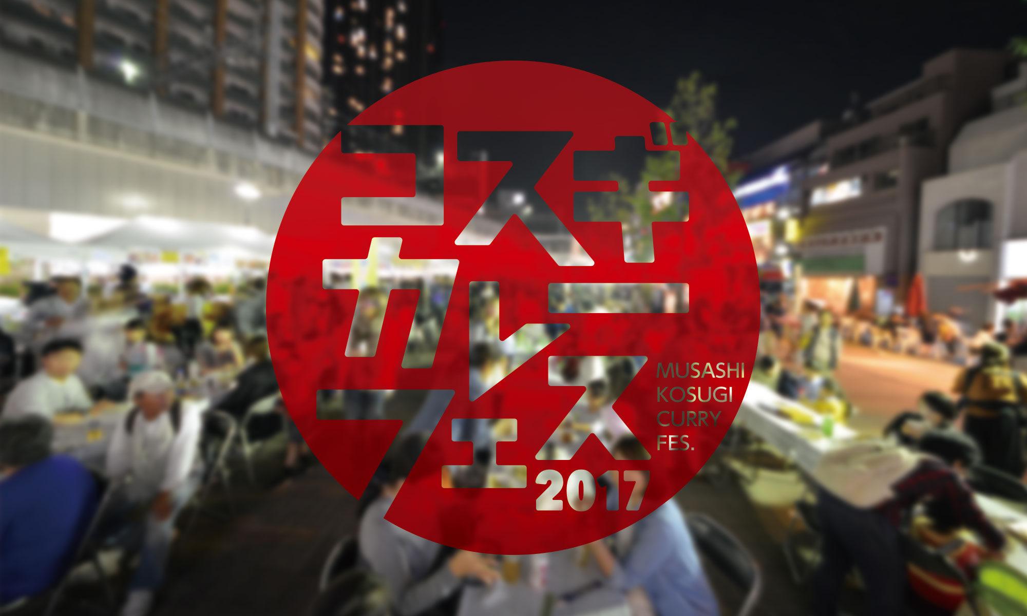 コスギカレーフェスティバル2017