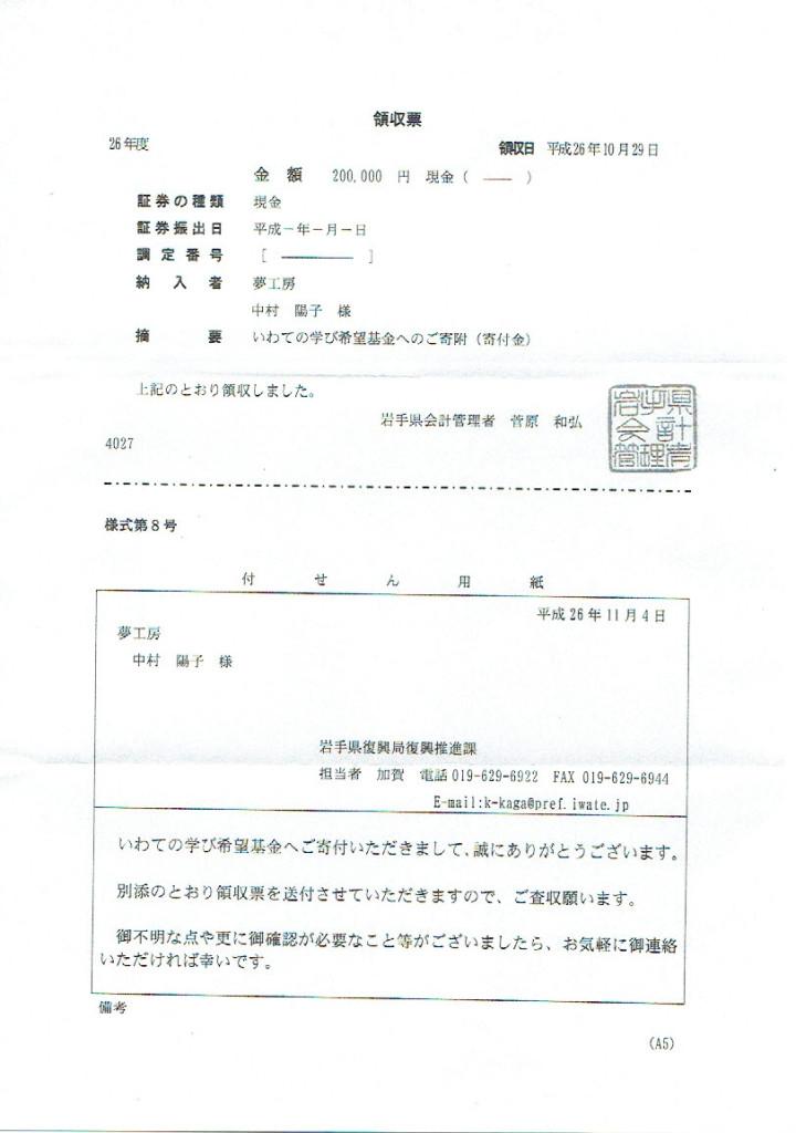 CCF20141107_0001