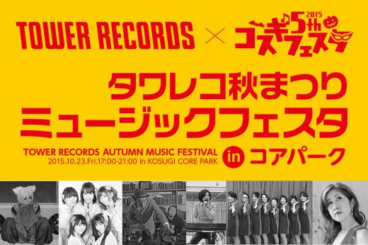 タワレコ秋祭りミュージックフェスタinコアパーク