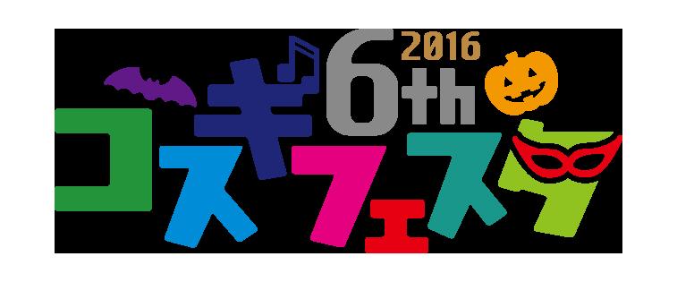 コスギフェスタ2016公式サイト
