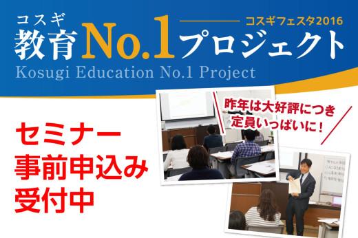 教育NO1