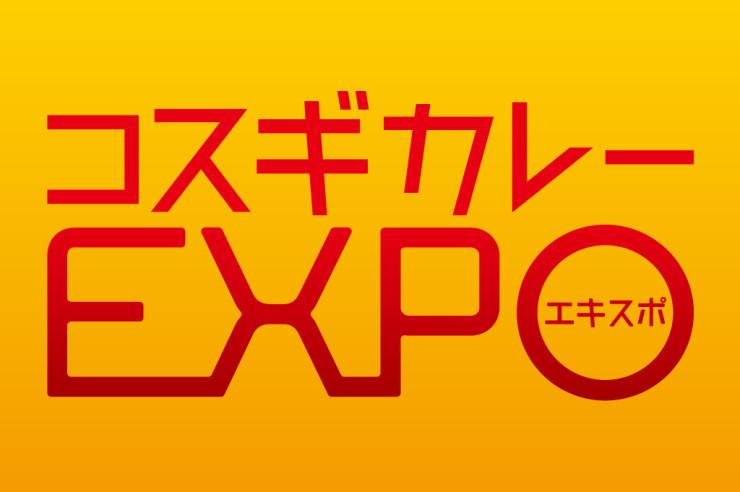 kosugicurryexpo2016
