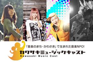 musiccast2016_thumb