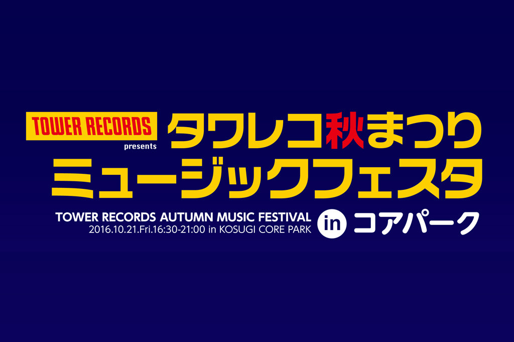 towerrecordfes2016