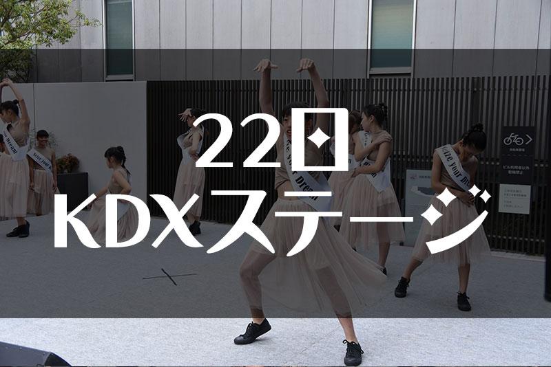 22日KDXステージ