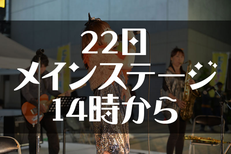 22日メインステージ 14時~終了