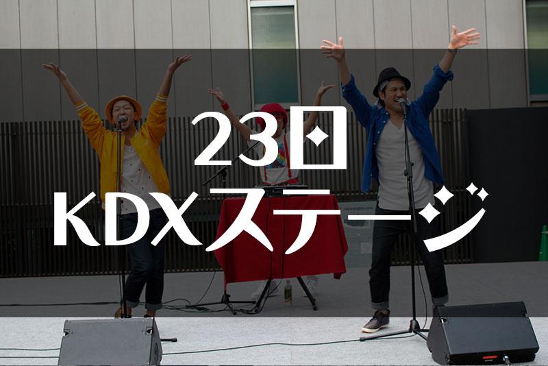 23日KDXステージ