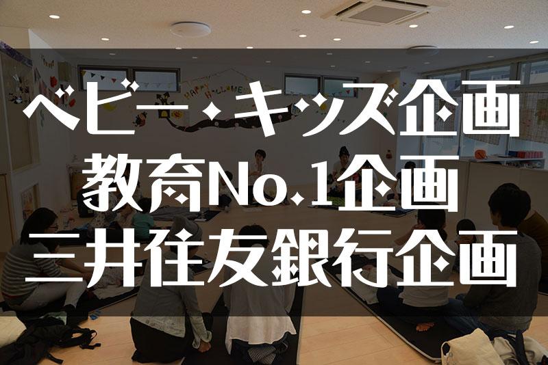 ベビー・キッズ企画・教育No1企画・三井住友銀行企画