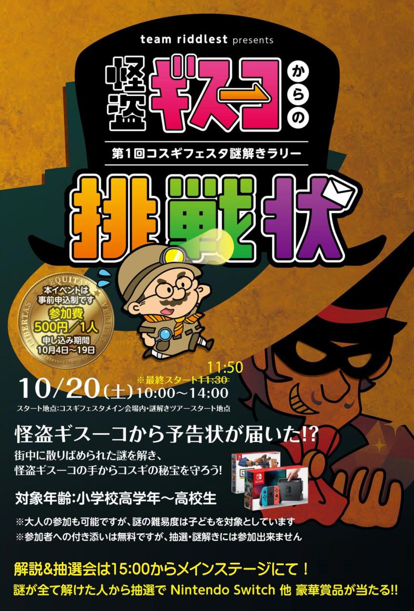 第1回コスギフェスタ謎解きラリー『怪盗ギスーコからの挑戦状』